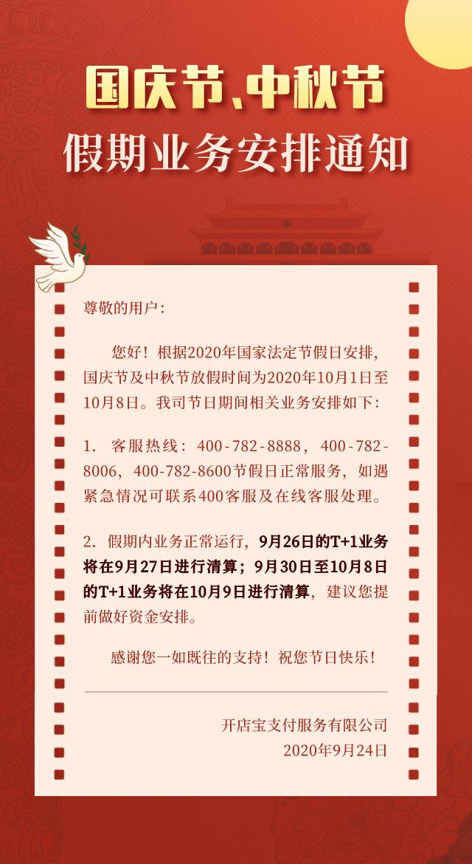 2020guoqingfangjia.png